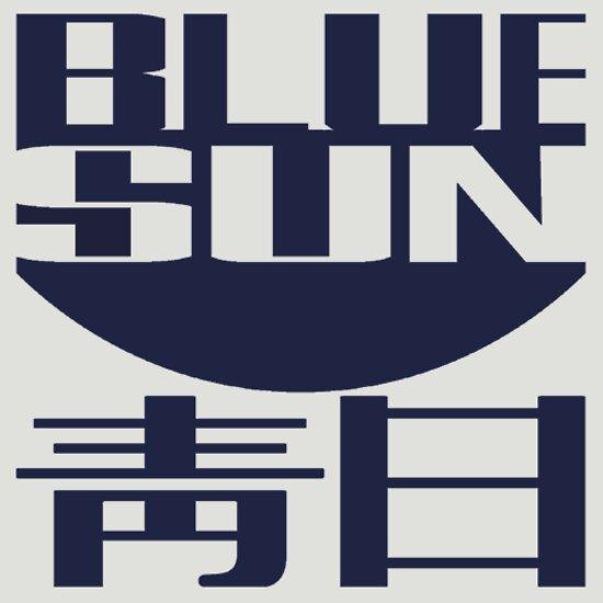 TShirtGifter presents: Blue Sun (Original) T-Shirt