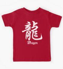 Year of The Dragon Kids Tee