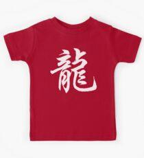 Chinese Zodiac Dragon Sign Kids Tee
