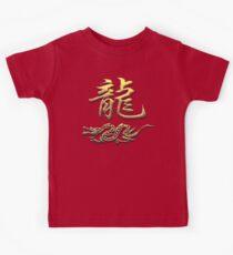 Chinese Zodiac Dragon Kids Tee