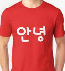 Korean Annyeong (Hello in Korean) white text 안녕하세요! T-Shirt
