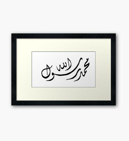 Muhammedun resulullah! Framed Print