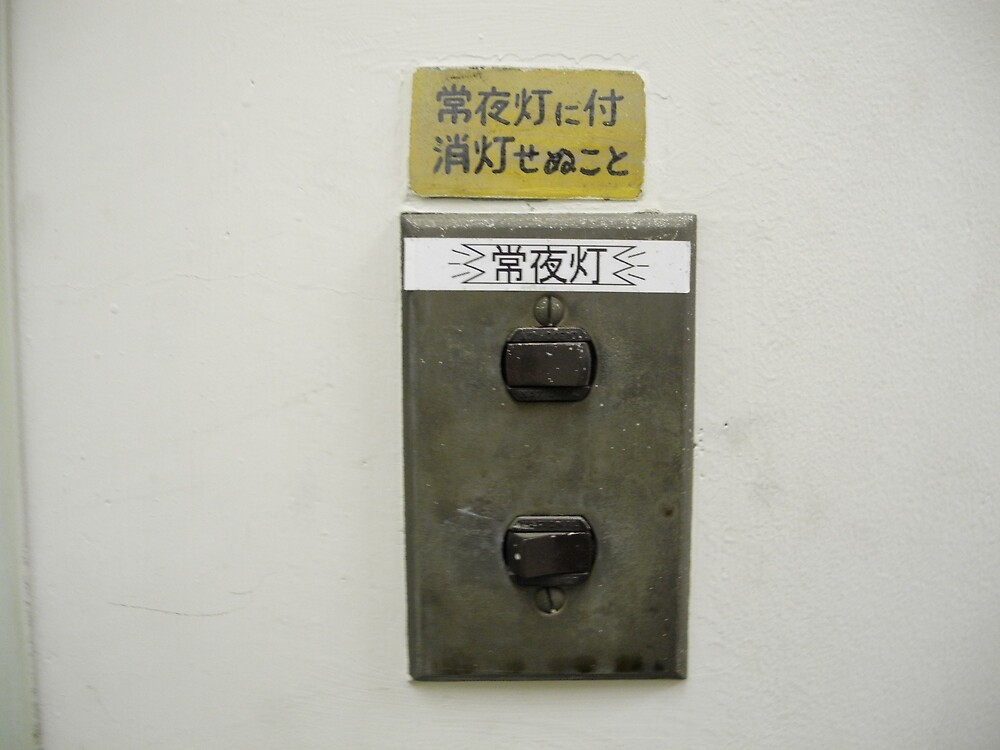 Keep Turning ON by JPN-Culture