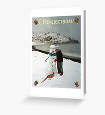 Russian Christmas Card  Eftalou Beach Merry Christmas Greeting Card