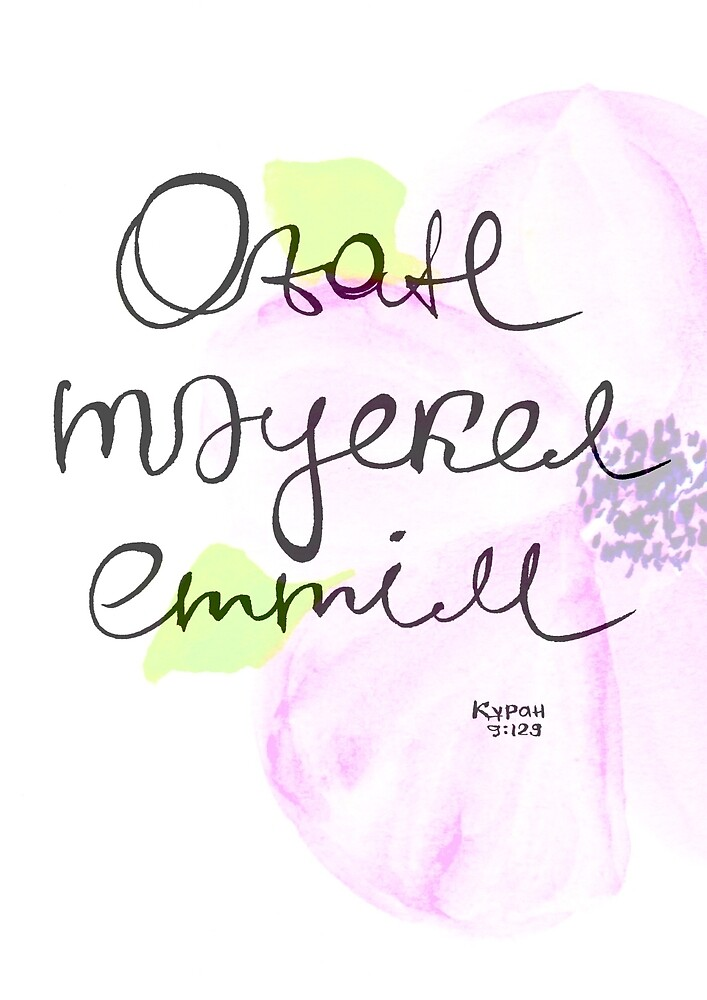 Коран цитата by oyuornek