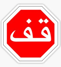 Stop Sign, Morocco  Sticker