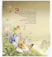 My fairy tale (1) Poster