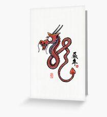 辰年 Year of the Dragon (red) Greeting Card