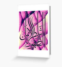 Attahooru Shatrul eman Greeting Card