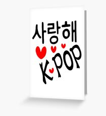 I LOVE KPOP in Korean language txt hearts vector art  Greeting Card