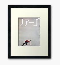 Fargo – Japan Framed Print