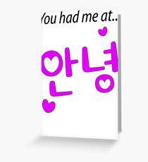You had me at annyeong pink Greeting Card
