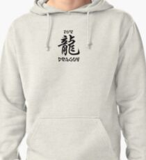 2012 is the year of the Dragon Pullover Hoodie