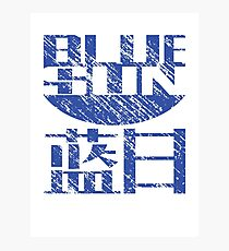 Blue Sun Corporation Logo (Firefly/Serenity, Large) Photographic Print