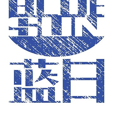 Blue Sun Corporation Logo (Firefly/Serenity, Large) by CloakAndDaggers