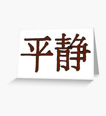 """Serenity"" in Chinese Greeting Card"