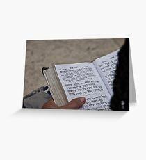 Shalom. Shalom. Shalom. הכותל המערבי, ha-Kotel ha-Maaraw . Favorites: 6 Views: 670  .Featured in RELIGIONS OF THE WORLD. Greeting Card