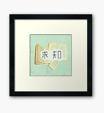 Chinese Character for Seeking Knowledge Qiuzhi Framed Print