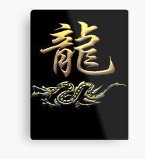 Chinese Zodiac Dragon Metal Print