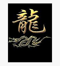 Chinese Zodiac Dragon Photographic Print