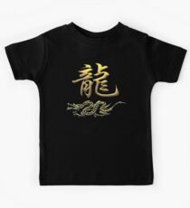 Chinese Zodiac Dragon Kids Tee