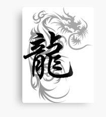 Chinese Zodiac Dragon Symbol Metal Print