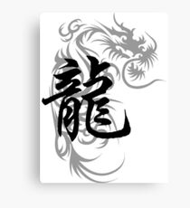 Chinese Zodiac Dragon Symbol Canvas Print