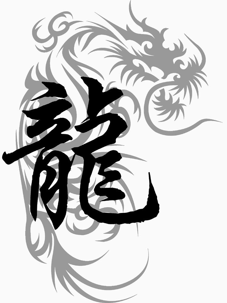 Chinese Zodiac Dragon Symbol Unisex T Shirt By Chinesezodiac