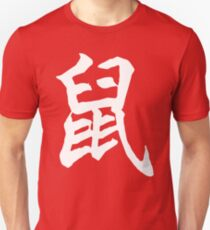 Chinese Character Year of The Rat Dark Unisex T-Shirt