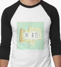 Chinese Character for Seeking Knowledge Qiuzhi Men's Baseball ¾ T-Shirt