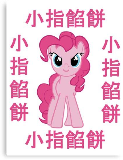 Pinkie Pie Chinese by XwolfskaX