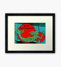 Christmas Mermaid - Greek Framed Print