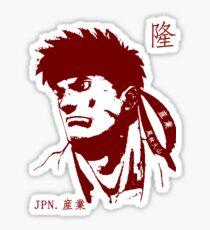 Ryu 隆 - The Spiritual Warrior Sticker