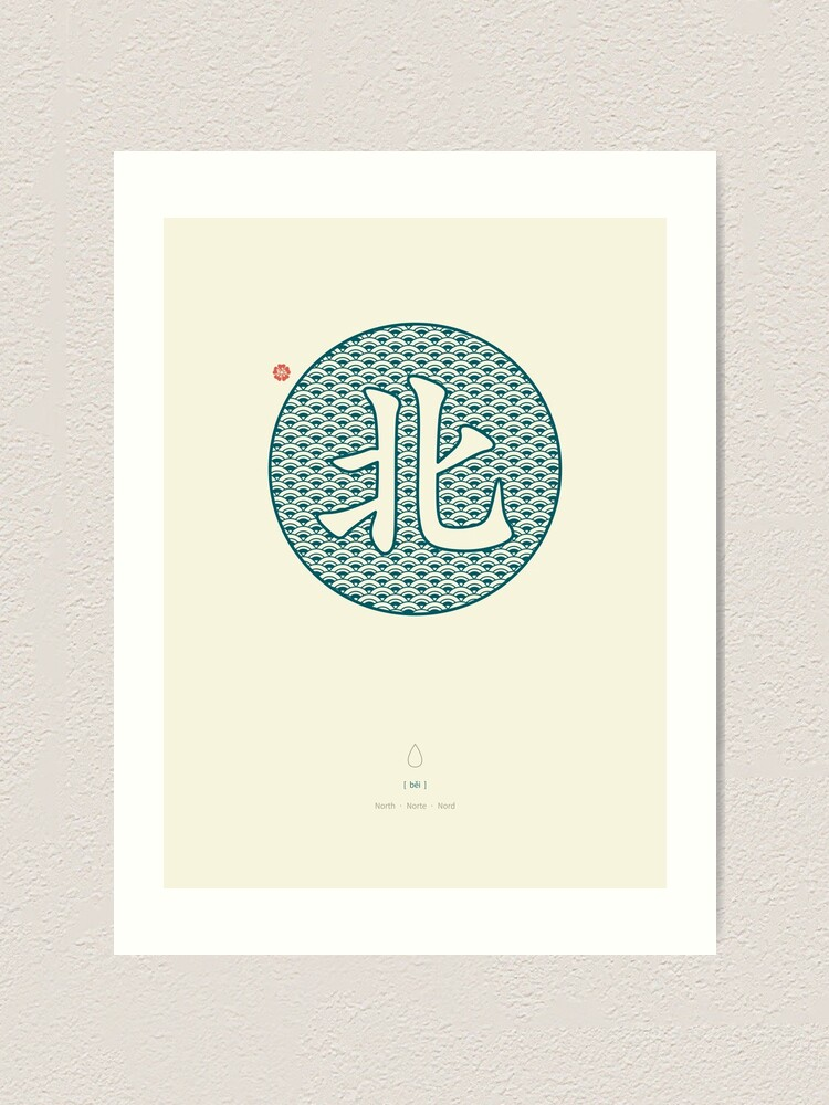 Alternate view of Chinese Character North / Bei Art Print