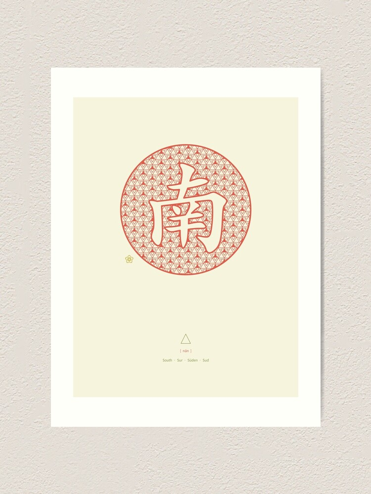 Alternate view of Chinese Character South / Nan Art Print