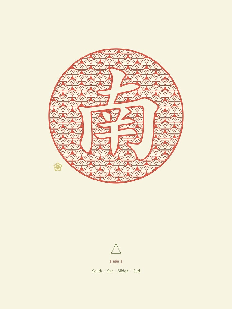 Chinese Character South / Nan by Thoth-Adan