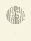 Chinese Character West / Xi by Thoth Adan