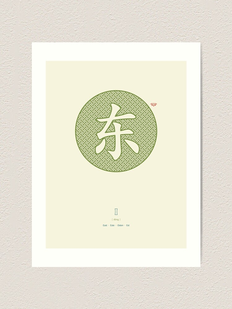 Alternate view of Chinese Character East / Dong Art Print