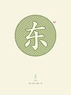 Chinese Character East / Dong by Thoth Adan
