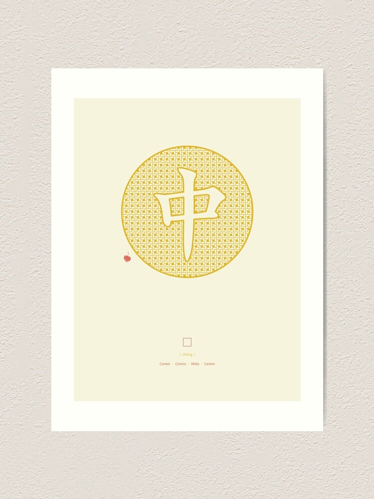 Alternate view of Chinese Character Centre / Zhong Art Print
