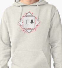 Chinese Character for Tool Gongju Pullover Hoodie