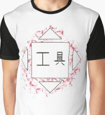 Chinese Character for Tool Gongju Graphic T-Shirt