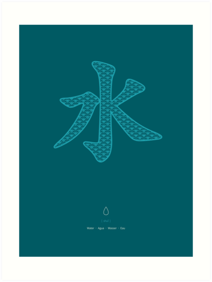 Chinese Character Water Shui Art Prints By Thoth Adan Redbubble