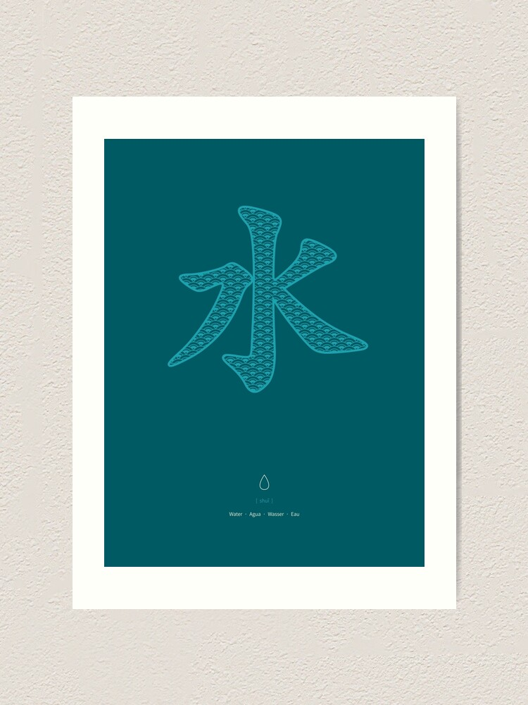 Alternate view of Chinese Character Water / Shui Art Print