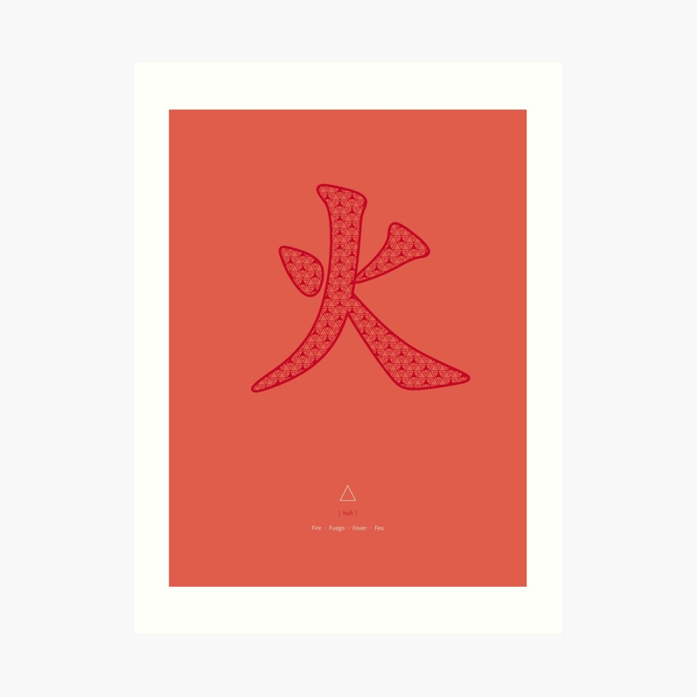 Chinese Character Fire / Huo Art Print
