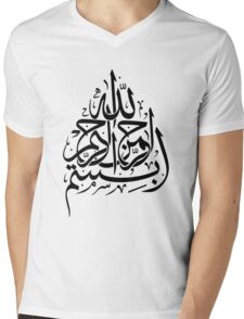 Basmallah: In the name of God, Most Merciful, Most Gracious T-Shirt