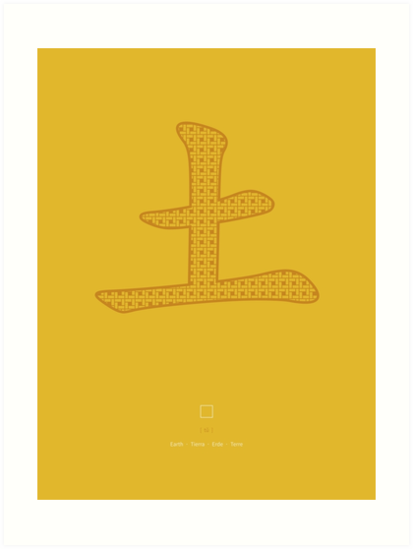 Chinese Character Earth Tu Art Prints By Thoth Adan Redbubble