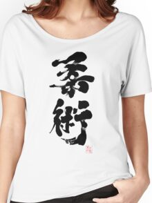 Jiu Jitsu - Charcoal Calligraphy Edition Women's Relaxed Fit T-Shirt