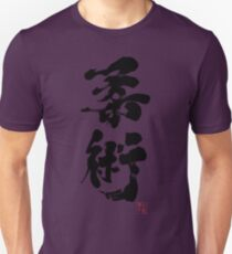 Jiu Jitsu - Charcoal Calligraphy Edition Unisex T-Shirt