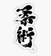 Jiu Jitsu - Charcoal Calligraphy Edition Sticker